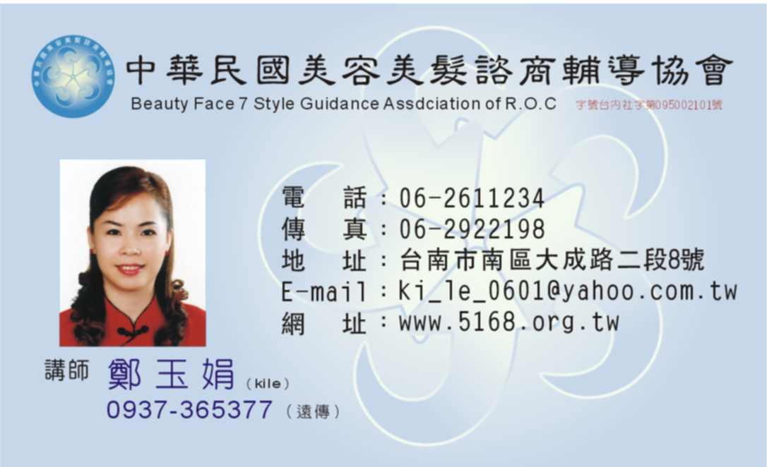 中華民國美容美髮諮商輔導協會